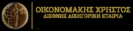 Δικηγόρος Θεσσαλονίκη